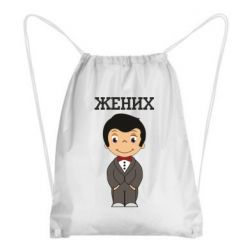 Рюкзак-мешок Groom love is