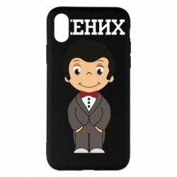 Чехол для iPhone X/Xs Groom love is