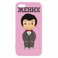 Чехол для iPhone5/5S/SE Groom love is