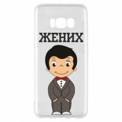 Чехол для Samsung S8 Groom love is