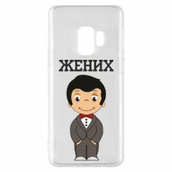 Чехол для Samsung S9 Groom love is
