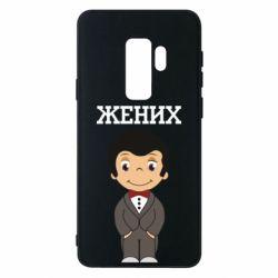 Чехол для Samsung S9+ Groom love is