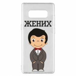 Чехол для Samsung Note 8 Groom love is