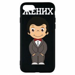 Чехол для iPhone 8 Groom love is
