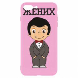 Чехол для iPhone 8 Plus Groom love is
