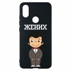 Чехол для Xiaomi Mi A2 Groom love is
