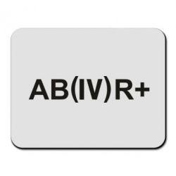 Коврик для мыши Группа крови (4)АВ+