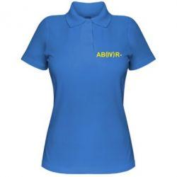 Женская футболка поло Группа крови (4)АВ-