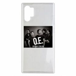 Чехол для Samsung Note 10 Plus Группа Океан Ельзы