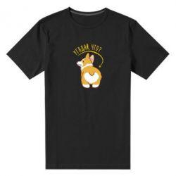 Чоловіча стрейчева футболка GUESS WHAT?