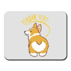 Килимок для миші GUESS WHAT?