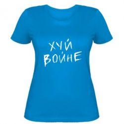 Женская футболка Х*й войне