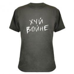 Камуфляжная футболка Х*й войне