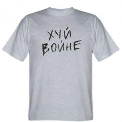 Мужская футболка Х*й войне