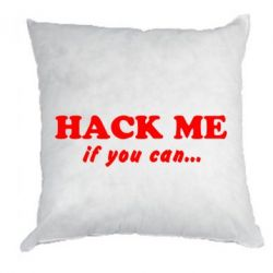 Подушка Hack me if you can