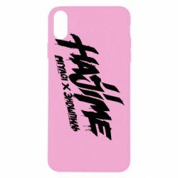 Чехол для iPhone Xs Max Hajime - FatLine