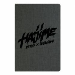 Блокнот А5 Hajime - FatLine