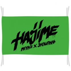 Прапор Hajime