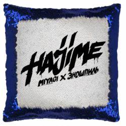 Подушка-хамелеон Hajime