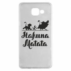 Чохол для Samsung A5 2016 Hakuna Matata
