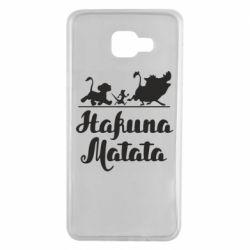 Чохол для Samsung A7 2016 Hakuna Matata