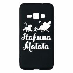 Чохол для Samsung J1 2016 Hakuna Matata