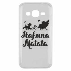 Чохол для Samsung J2 2015 Hakuna Matata
