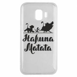 Чохол для Samsung J2 2018 Hakuna Matata