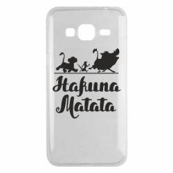 Чохол для Samsung J3 2016 Hakuna Matata