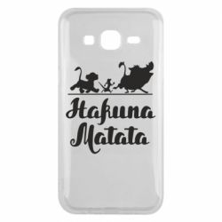 Чохол для Samsung J5 2015 Hakuna Matata