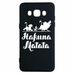 Чохол для Samsung J5 2016 Hakuna Matata
