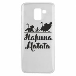 Чохол для Samsung J6 Hakuna Matata