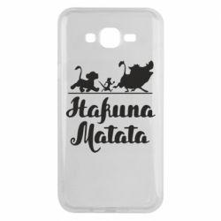Чохол для Samsung J7 2015 Hakuna Matata