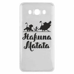 Чохол для Samsung J7 2016 Hakuna Matata
