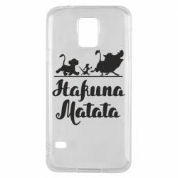 Чохол для Samsung S5 Hakuna Matata