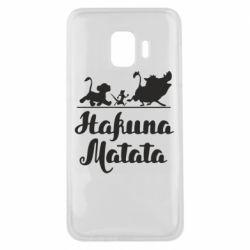 Чохол для Samsung J2 Core Hakuna Matata