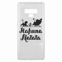 Чохол для Samsung Note 9 Hakuna Matata