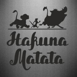 Наклейка Hakuna Matata