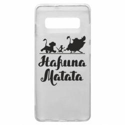 Чохол для Samsung S10+ Hakuna Matata
