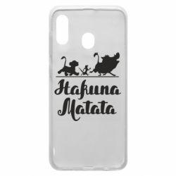 Чохол для Samsung A20 Hakuna Matata