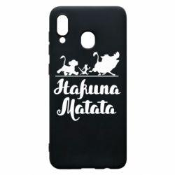 Чохол для Samsung A30 Hakuna Matata