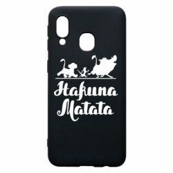 Чохол для Samsung A40 Hakuna Matata