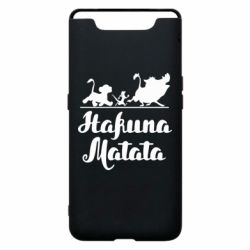 Чохол для Samsung A80 Hakuna Matata