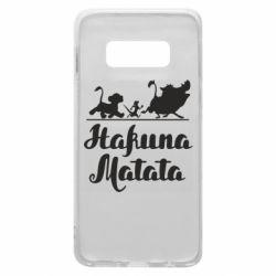 Чохол для Samsung S10e Hakuna Matata