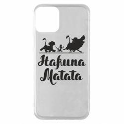 Чохол для iPhone 11 Hakuna Matata