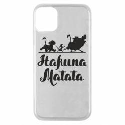Чохол для iPhone 11 Pro Hakuna Matata