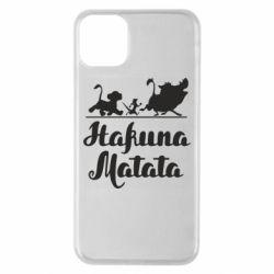 Чохол для iPhone 11 Pro Max Hakuna Matata