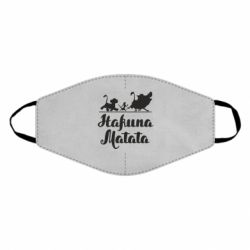 Маска для обличчя Hakuna Matata
