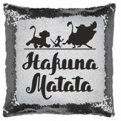 Подушка-хамелеон Hakuna Matata