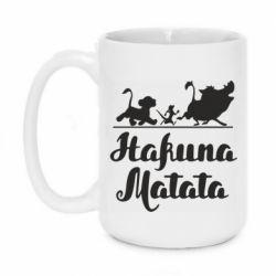 Кружка 420ml Hakuna Matata